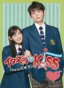 un-bacio-malizioso-love-in-tokyo-poster